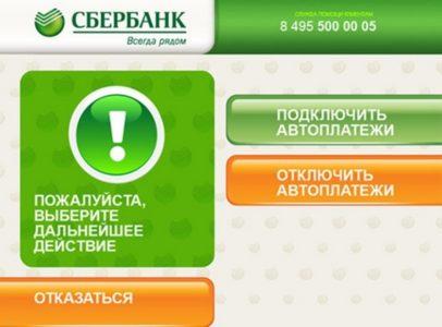 1502888520 3 406x300 - Как отключить автоплатеж в Сетелем банке