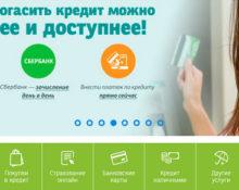 2018 03 06 133708 220x175 - Узнать остаток по кредиту в личном кабинете Сетелем банка