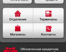 392x696bb 220x175 - Как зарегистрироваться в приложении Русфинанс банк