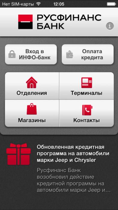 392x696bb - Как зарегистрироваться в приложении Русфинанс банк