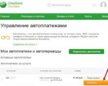 8 20 220x175 - Как отключить автоплатеж в Сетелем банке