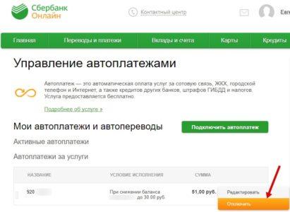 8 20 411x300 - Как отключить автоплатеж в Сетелем банке