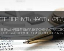 81740 220x175 - Как вернуть страховку по кредиту в Русфинанс банке