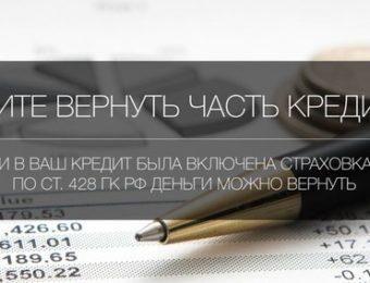 81740 340x260 - Как вернуть страховку по кредиту в Русфинанс банке