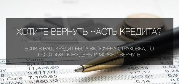 81740 - Как вернуть страховку по кредиту в Русфинанс банке
