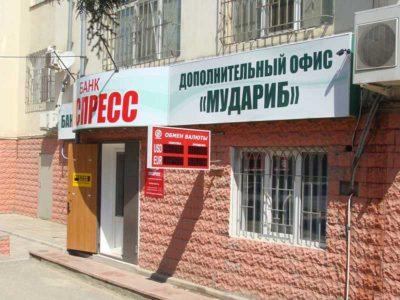 Изображение - Как в москве взять кредит в исламском банке ekspress_b-400x300