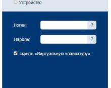 login i parol bank vozrozhdenie 1 220x175 - Как получить или узнать логин и пароль Банка Возрождение