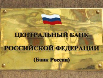 maxresdefault 340x260 - Где зарегистрирован банк России как юридическое лицо