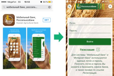 podklyuchit mobilnyj bank rosselhozbanka cherez telefon 450x300 - Как подключить мобильный банк Россельхозбанка