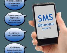 popolnenie mobilnogo cherez sms bank vozrozhdenie 1 220x175 - Как подключить СМС оповещение в банке Возрождение и оплата мобильной связи через СМС