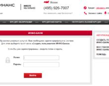 rusfinancebank lk 1 220x175 - Оплатить кредит в Русфинанс банке
