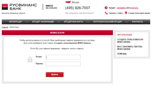 rusfinancebank lk 536x300 - Как зарегистрироваться в приложении Русфинанс банк