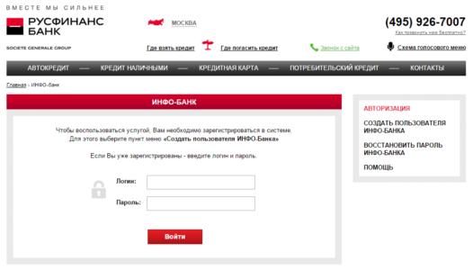 rusfinansebank lichnyj kabinet 526x300 - Как узнать остаток по кредиту в Русфинанс Банк?