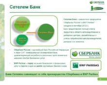 slide 1 220x175 - Как досрочно погасить кредит в Сетелем банке