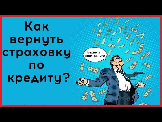 y 8aacfd44 - Как вернуть страховку по кредиту в Русфинанс банке