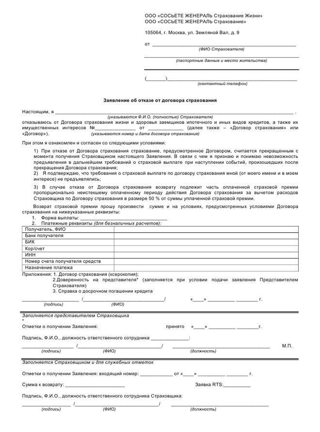 Образец заявления русфинанс банк отказ от страховки