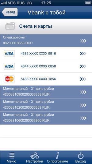 Mobilnyy bank vozrozhdenie 1 - Банк Возрождение онлайн — регистрация и подключение