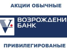 Vozrozhdenie 220x175 - Акции банка Возрождение