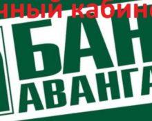 ЛК АВАНГАРД