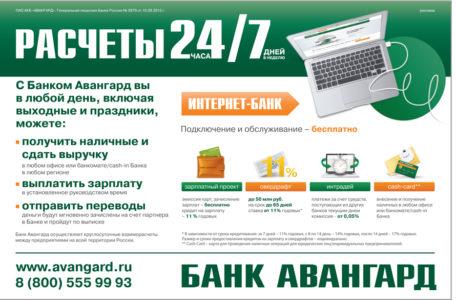 возможности мобильного банка