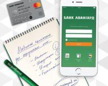 авангард интернет банк для юридических лиц