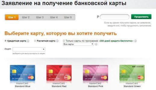 заявка на кредитку онлайн