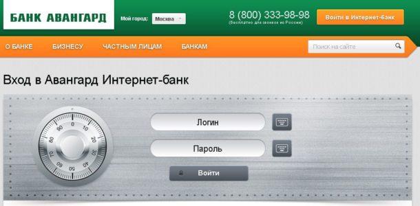 банк авангард личный кабинет регистрация