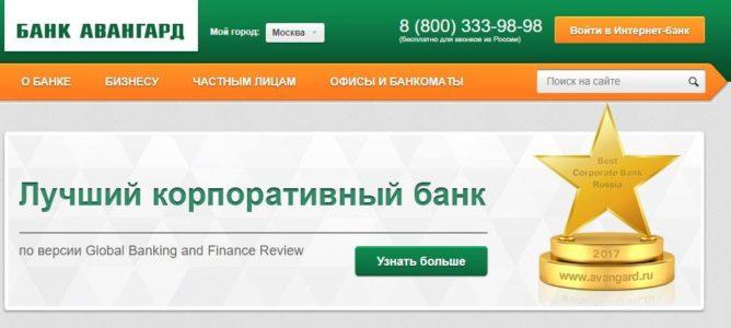 авангард банк открыть расчетный счет для ип