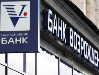 банк возрождение вклады