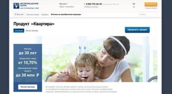 онлайн заявка на ипотеку