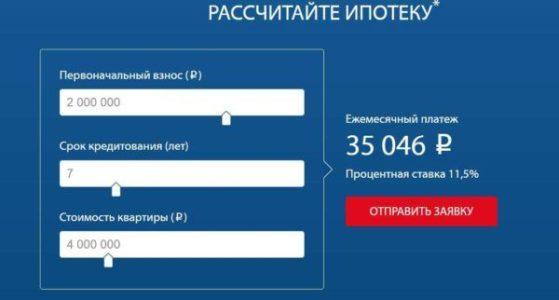 расчет ипотеки Газпромбанк