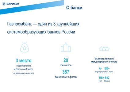 газпромбанк потребительский кредит