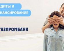 газпромбанк рефинансирование кредитов других банков