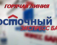 восточный экспресс банк горячая линия телефон