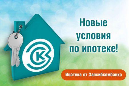 запсибкомбанк рефинансирование ипотеки