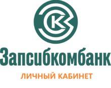 личный кабинет Запсибкомбанк