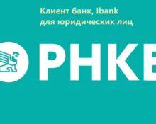 клиент банк для юрлиц РНКБ