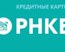 RNKB KK 220x175 - Кредитная карта РНКБ