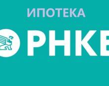 ипотека банк РНКБ