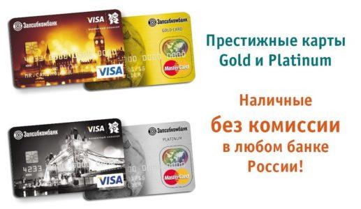 банки партнеры запсибкомбанка