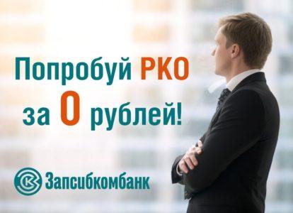 РКО для юрлиц Запсибкомбанк