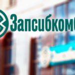 условия кредитования запсибкомбанк