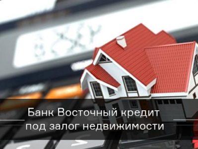восточный экспресс банк ипотека калькулятор