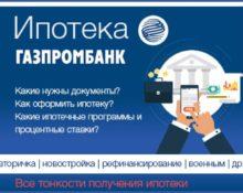 Ипотека от Газпромбанка