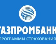 gazprombstrax 220x175 - Страховые компании Газпромбанка