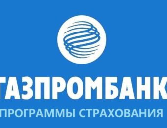 gazprombstrax 340x260 - Страховые компании Газпромбанка