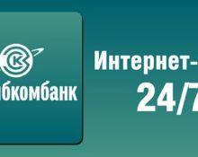 инет банк Запсибкомбанка