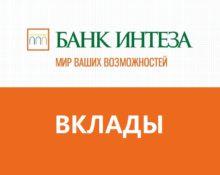 inteza vkl 220x175 - Банк Интеза вклады
