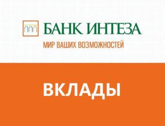 inteza vkl 340x260 - Банк Интеза вклады