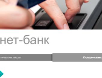 вход в ЛК для физ и юр лиц РНКБ